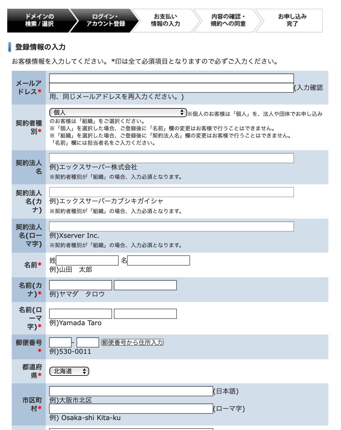 エックスサーバー アカウント作成