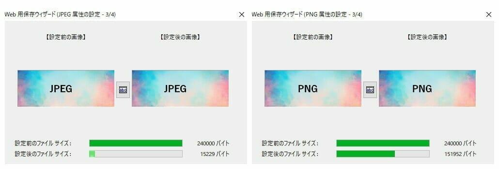 jpeg-pngの違い