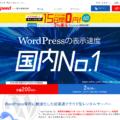 ワードプレス専用サーバー「wpX」で契約する手順