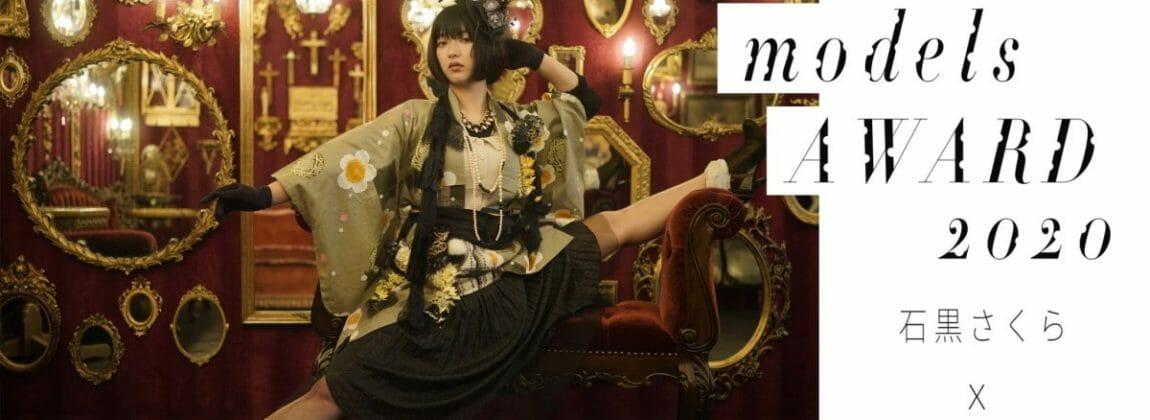 TOKYOmodelsAWARD2020