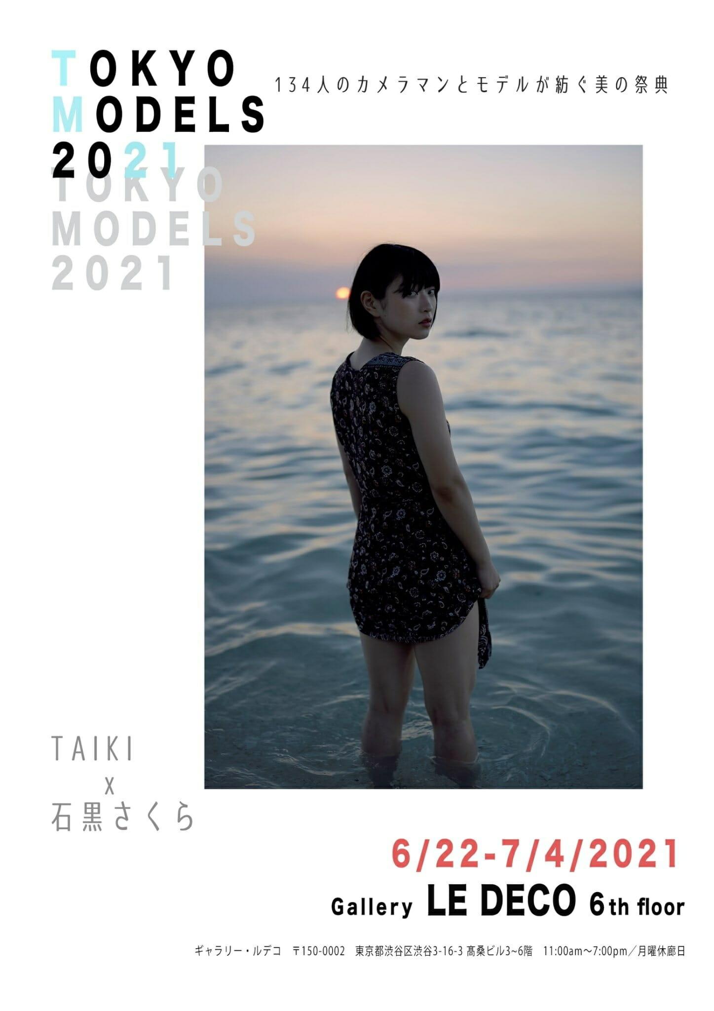 tokyo_models_2021